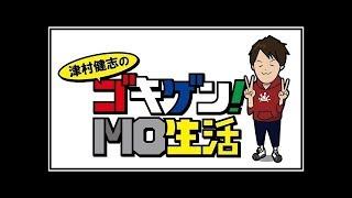 【MTG】津村健志のゴキゲン!MO生活2017/11/30【晴れる屋】