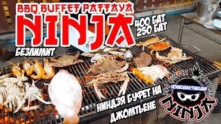 нИНДЗЯ буфет ДЖОМТЬЕН Паттайя 2019 Ninja bbq buffet Jomtien Pattaya 2019 Thailand