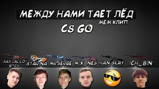 """Клип №1 """"Между нами тает лёд""""  CS GO"""