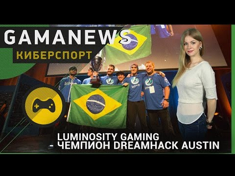 GamaNews. Киберспорт - Luminosity Gaming; DreamHack Austin; EPICENTER: Moscow