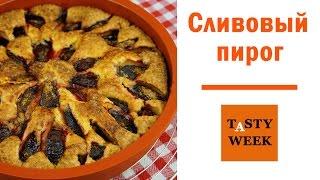 Сливовый пирог. Рецепт сливового пирога (Plum Cake)
