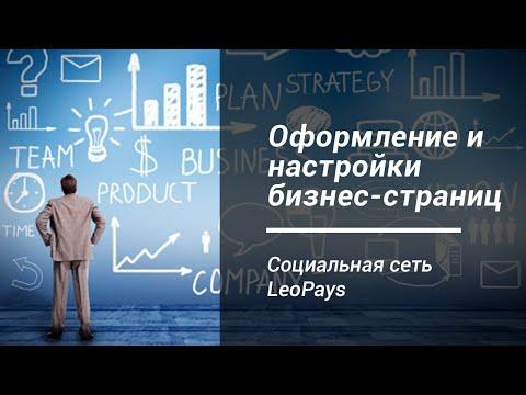 Настройка бизнес страницы в социальной сети LeoPays