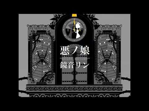 【Karaoke】Daughter of Evil【off vocal】 mothy
