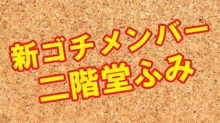 必見・ゴチ新メンバー二階堂ふみ!発表前に映っちゃった?? 2016年1月2...