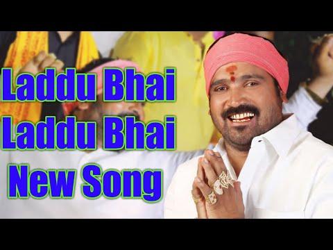 Laddu Bhai Laddu Bhai New Song Laddu yadav Singer Kumbala Gokul
