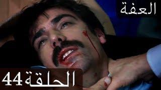 العفة الدبلجة العربية - الحلقة 44 İffet