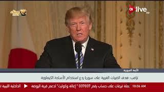 الرئيس الأمريكي: هدف الضربات الغربية على سوريا ردع استخدام الأسلحة الكيماوية