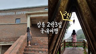 [VLOG]국내여행 브이로그_강릉 2박3일 여행 2탄 …
