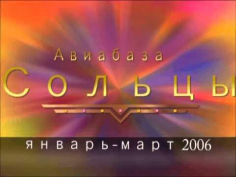 Авиабаза Сольцы - 1