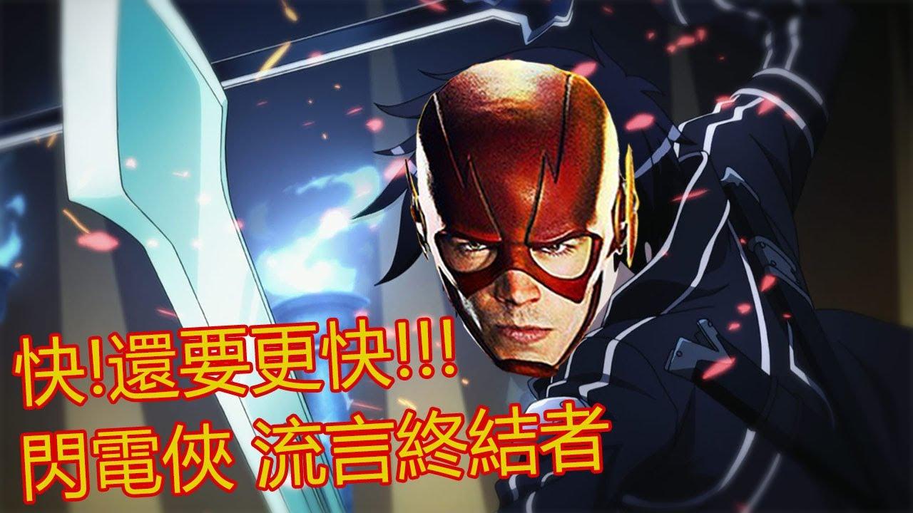 流言終結者_閃電俠_快還要更快!!! - YouTube