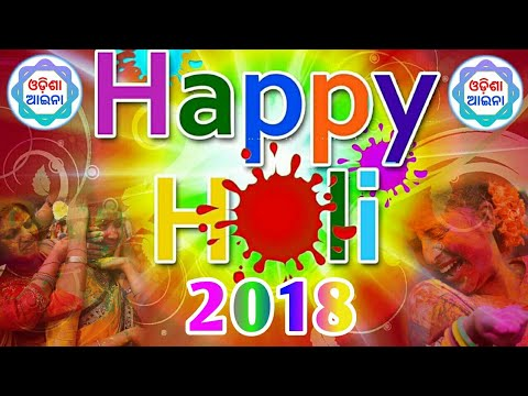 Odia Happy Holi 2018 WhatsApp Status ll Holi Whatsapp Status Video l Happy Holi 2018  l Odisha Aaina