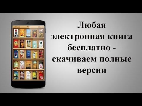 Скачать книги бесплатно на Adnroid и IOS в два клика! Книги бесплатно полные версии😁😀
