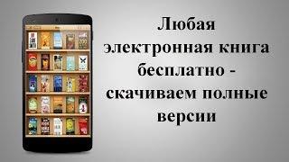 видео Скачать книги бесплатно без регистрации