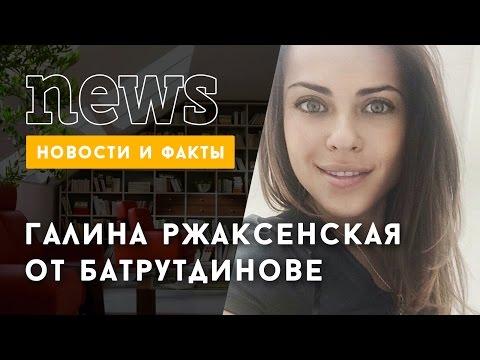 Галина Ржаксенская рассказала об отношениях с Тимуром Батрутдиновым