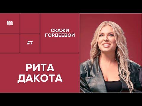 Рита Дакота: протесты в Беларуси, панк-рок, липосакция и «Дом для мамы» // Скажи Гордеевой