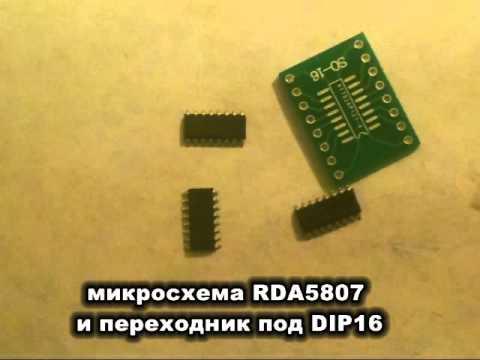 FM RDA5807 И ARDUINO (Atmega328p)