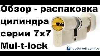 Unboxing - Обзор - распаковка цилиндра серии 7x7 Mul-t-lock