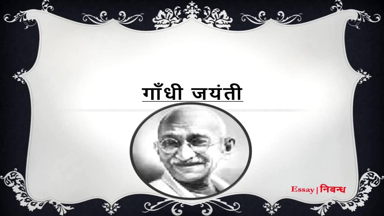 essay on mahatma gandhi in hindi hindi essay on gandhi jayanti  hindi essay on gandhi jayanti hindi essay on gandhi jayanti 2 23272366230523432368 23322351230623402368 23462352 23442367234823062343
