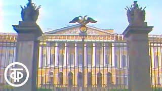 Русский музей. Советская скульптура (1983)