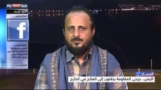اليمن.. جرحى المقاومة ينقلون للعلاج بالخارج