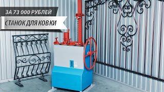ПРОФИ-2Р Ручной станок для холодной художественной ковки профилегиб профильной трубы(http://станок73.рф - оборудование для художественной ковки. Здесь Вы можете купить станок трубогиб для холодной..., 2016-03-03T07:37:50.000Z)
