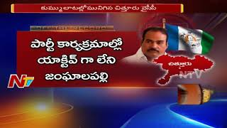 YCP Leaders Group Politics Causes For Party Damage In Chittoor | Off The Record | NTV