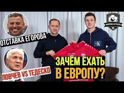 Переход Игнатьева | Трансферы Спартака | Месть Гинера