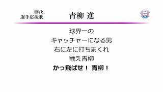 千葉ロッテマリーンズ 青柳進 応援歌 [MIDI]