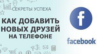 как быстро добавить новых друзей в facebook на телефоне