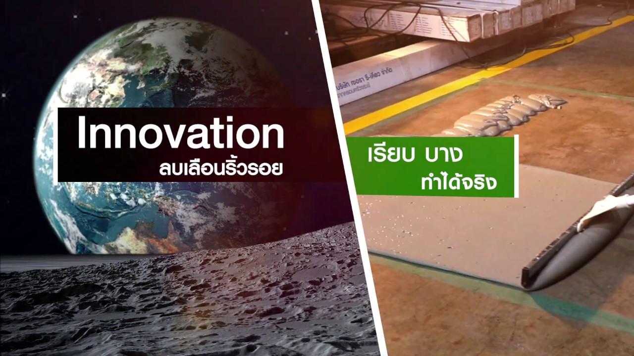 จระเข้ ฟลอร์ สมูท แพทช์ งานพื้นและปกป้องผิว / Floor Smooth Innovation