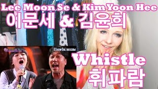 Lee Moon Se & Kim Yoon Hee - Whistle || 이문세 & 김윤희 - 휘파람 (Request) mp3