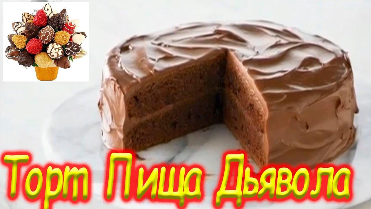 рецепт пошагово с фото торт пища богов