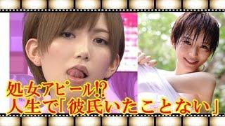 チャンネル登録お願いします⇒http://bit.ly/1qXW2It 元AKB48で今は、モ...