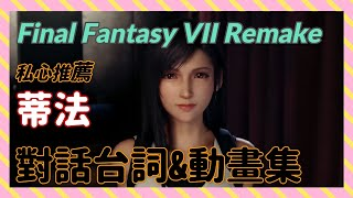 【果凍】Final Fantasy VII Remake 私心推薦-[蒂法]對話台詞u0026動畫集