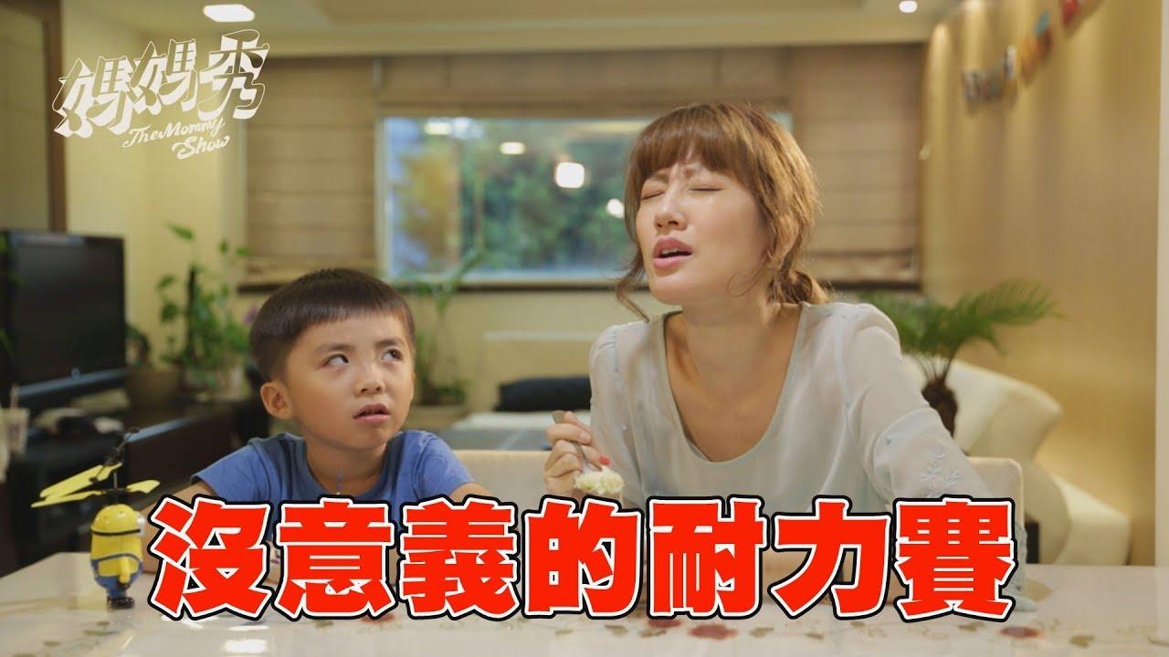 《媽媽秀小劇場 49 沒意義的耐力賽》 - YouTube