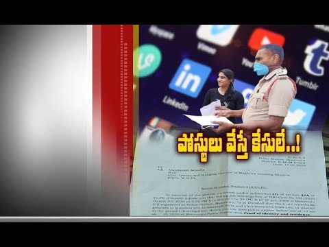 FB post against AP govt's | police issue notices to people