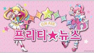 [프리티뉴스]2월, 스위트 허니 디자이너가 프리☆채널에…