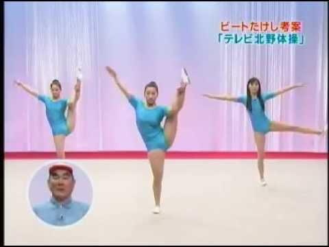 テレビ北野体操20081130