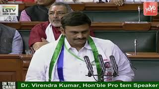 Narsapuram MP Raghu Rama Krishnam Raju Takes Oath as MP in Lok Sabha   Parliament MP Oath   YOYO TV