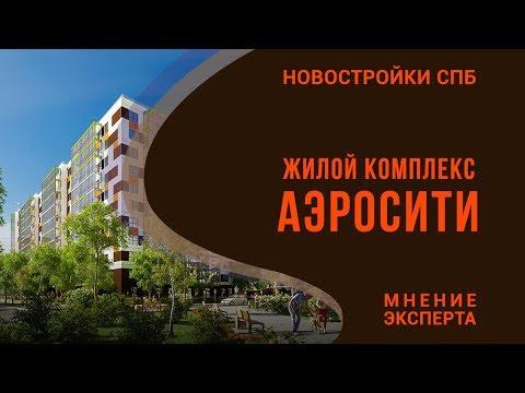 Купить квартиру в СПб новостройки недорого ЖК АЭРОСИТИ