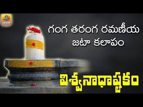 Ganga Taranga Ramaniya Jata Kalapam | Vishwastakam | Shiva Stuti Telugu | Shiva Stotram