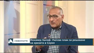 Мохамед Халаф: Липсва план за решаване на кризата в Сирия