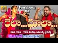 ర ల ధ ల తల ళ ల Goreti Venkanna Super Hit Folk Songs Evergreen Vimalakka Songs Telangana Songs mp3
