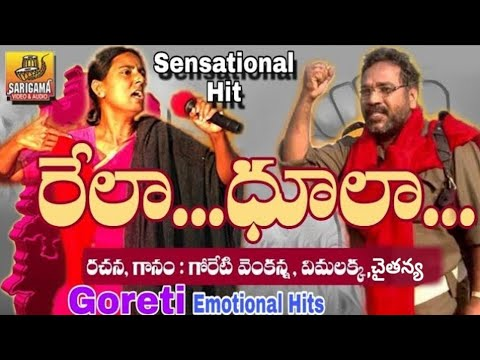 రేల ధూల తలెళ్ల | Goreti Venkanna Super Hit Folk Songs | Evergreen Vimalakka Songs | Telangana Songs
