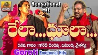 రేల ధూల తలెళ్ల | Goreti Venkanna Super Hit Folk Songs | Evergreen Vimalakka Songs | Telangana Songs