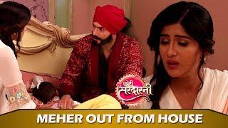 Chhoti Sardarni: Sarabjeet Asks Meher To Leave Home | Meher Worries For Param