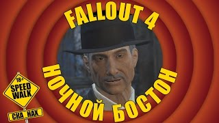 SPEEDWALK. Fallout 4 Ночной Бостон