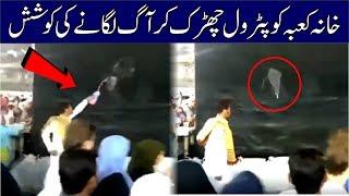 Man Throws Petrol on Kaaba I Khana Kaaba Ko Aag Lganay Ki Sazish I TUT