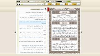تحميل القرآن الكريم بصيغة MP3 - القارئ فارس عباد | برنامج {ايات}