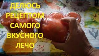 Выпросил этот рецепт у друга. Нежное ЛЕЧО всем понравится. Рецепт вкусного лечо из томатов и перца.